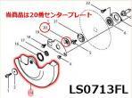 センタープレート LS0713FL等対応