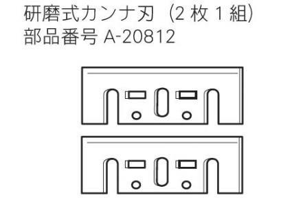 カンナ刃82(2入) KP0800A,1900B等対応 A-20812