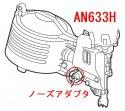 AN632H,AN633H用 ノーズアダプタC