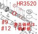 Oリング21 HR3520対応