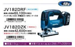 18V充電式ジグソーJV182DRF (3.0Ah)