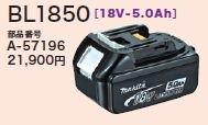 リチウムイオンバッテリBL1850 (18V-5.0Ah)