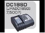 充電器DC18SD