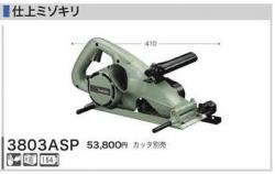 仕上ミゾキリ 3803ASP (カッタ別売)