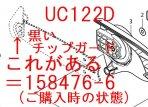充電式チェーンソー用ガイドバー115mm 158476-6