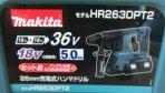 26mm 18V+18V(36V)充電式ハンマドリルHR263DPT2(SDSプラス)