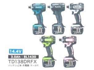 14.4V充電式インパクトドライバTD138DRFX(3.0Ah)