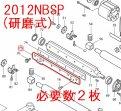 セットプレート 2012NBSP,2012SP(研磨式)対応