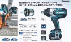 18V充電式インパクトレンチTW1001DZ(本体のみ)