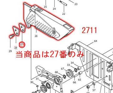 アジャストワッシャ 2711用安全ガイド取付け用
