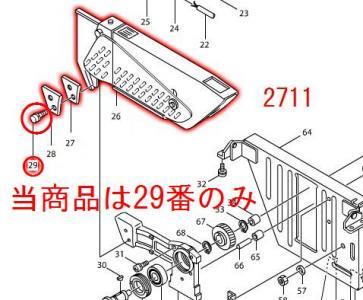六角ボルトM8×25 2711用安全ガイド取付け用