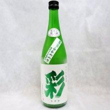 「彩」純米酒 無濾過 生 720ml