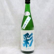 「彩」純米酒 無濾過 生 中取り 限定品 720ml