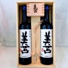 【セット】「美苫」純米吟醸 生貯蔵原酒 2本セット
