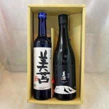 【セット】「美苫」純米吟醸 生貯蔵原酒・辛口にごり酒 各1本セット