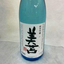 「美苫」純米吟醸 生貯蔵原酒 1800ml 箱入り