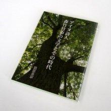 アイヌ詩人 森竹竹市の文学とその時代