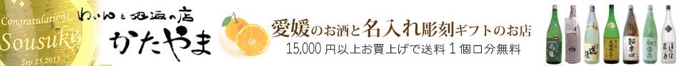 わいんと地酒の店かたやま 名入れ 愛媛県 松山市 酒店:酒屋