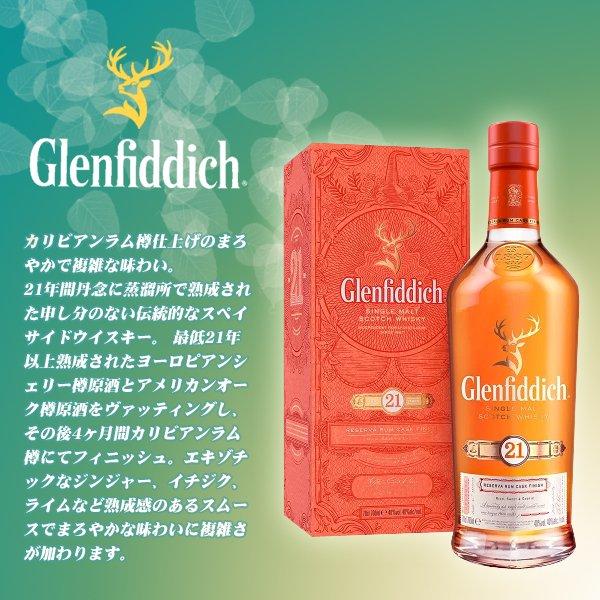 glenfidich1