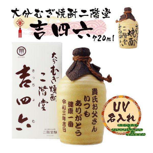 UV名入れ吉四六720_top
