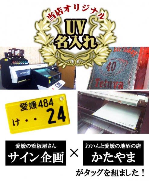 UV説明1
