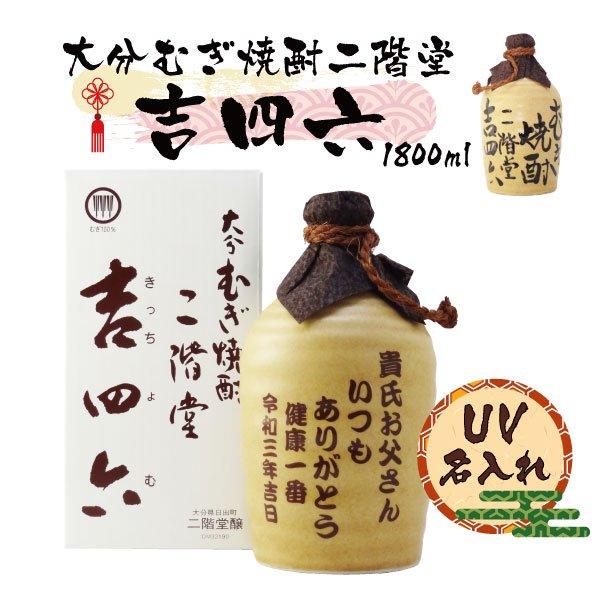 UV名入れ吉四六1800_top