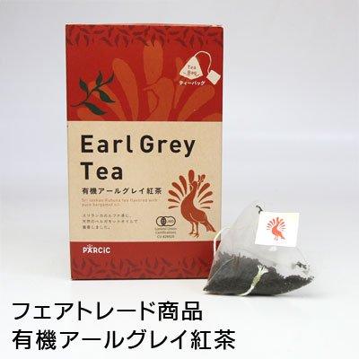 フェアトレード紅茶 アールグレイ2g-25個