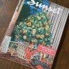 ホーム系マガジン ヴィンテージマガジン・クリスマス12月号・Sunset・1956年