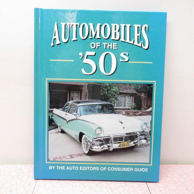 1950年代 オートモービル automobiles of the 50s 洋書 専門書