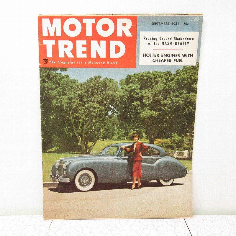 ヴィンテージマガジン 1951年9月 Motor Trend