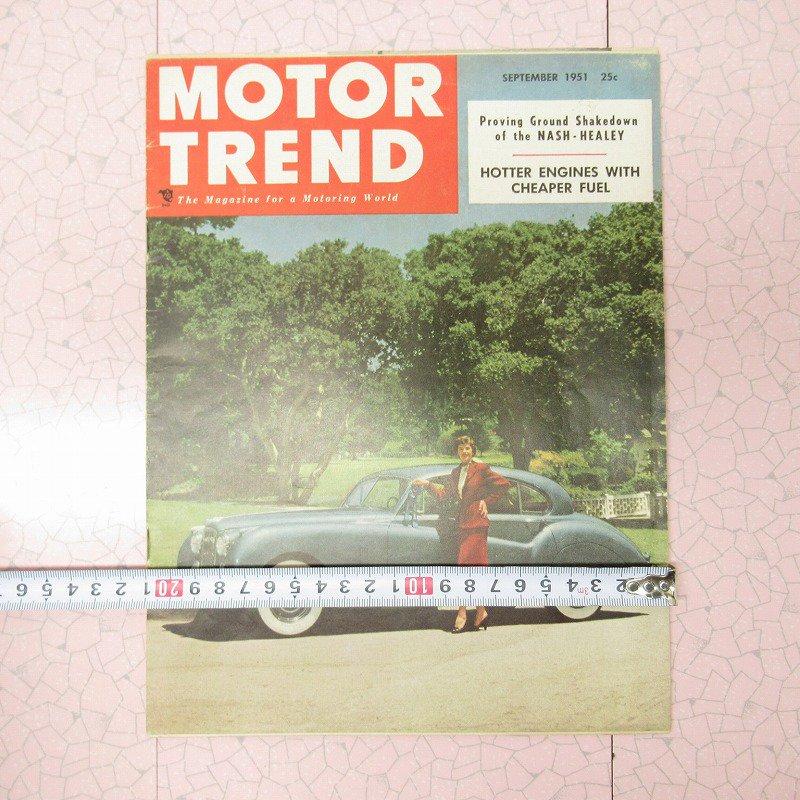 ヴィンテージマガジン 1951年9月 Motor Trend【画像11】