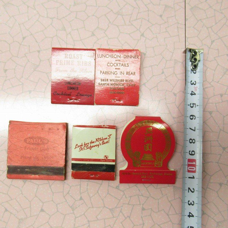 ヴィンテージマッチブック 5個セット 赤 B【画像10】