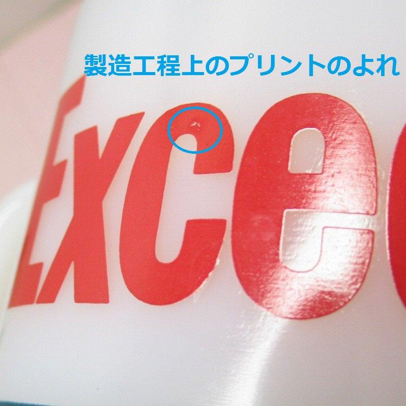 グラスベイク エキセドリン マグ A【画像9】
