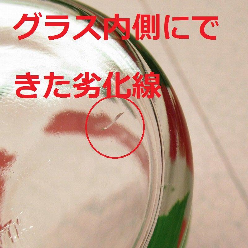 アンカーホッキング フォクシーフラワーズ タンブラーグラス 赤 A【画像7】