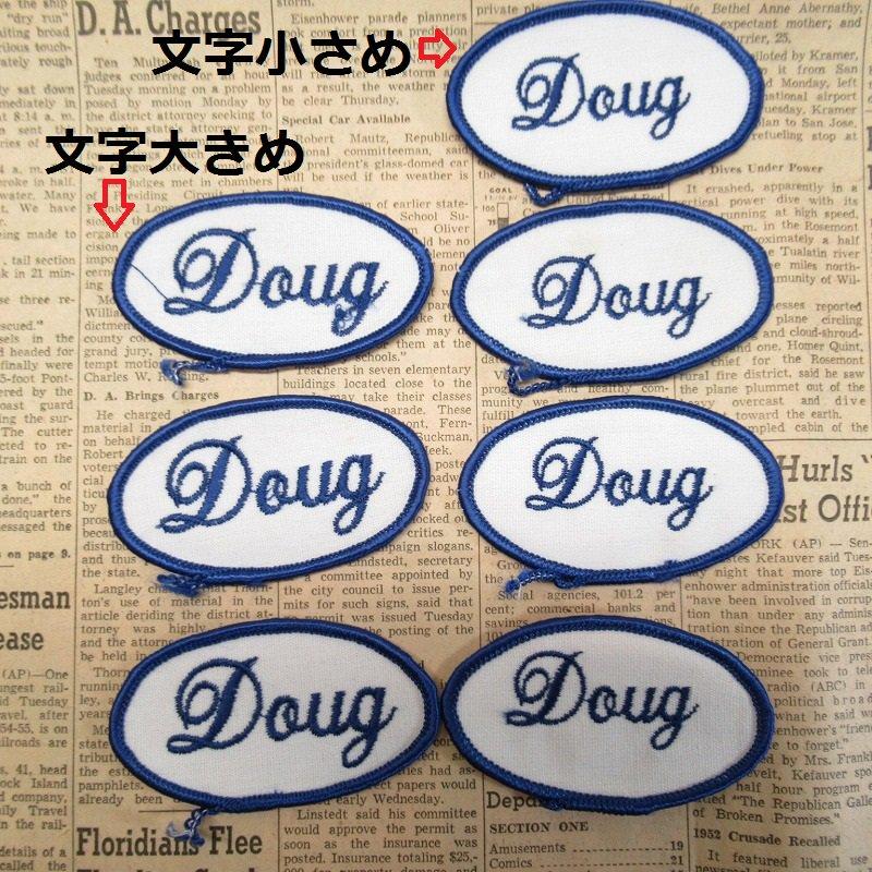 ワッペン ネームタグ Doug 各種【画像2】
