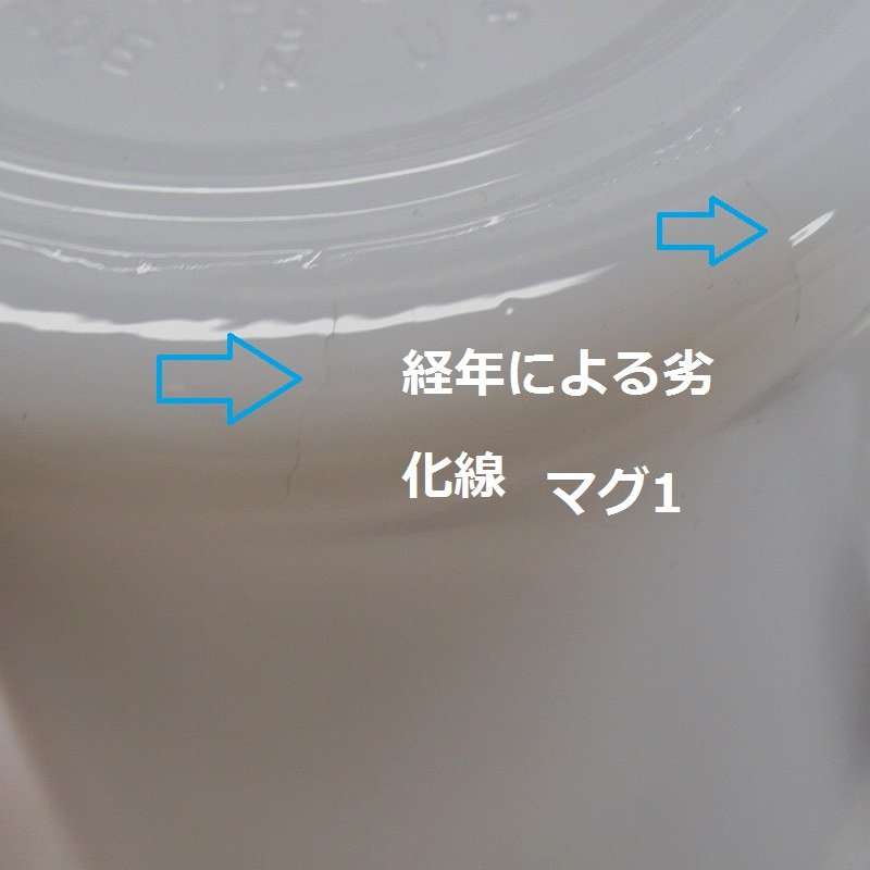 ファイヤーキング ホワイト Dハンドルマグ デッドストック 4個セット オリジナルケース付き【画像19】