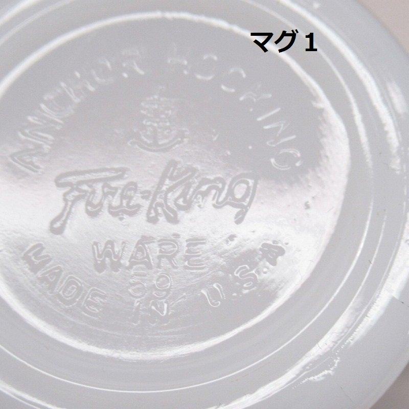 ファイヤーキング ホワイト Dハンドルマグ デッドストック 4個セット オリジナルケース付き【画像20】
