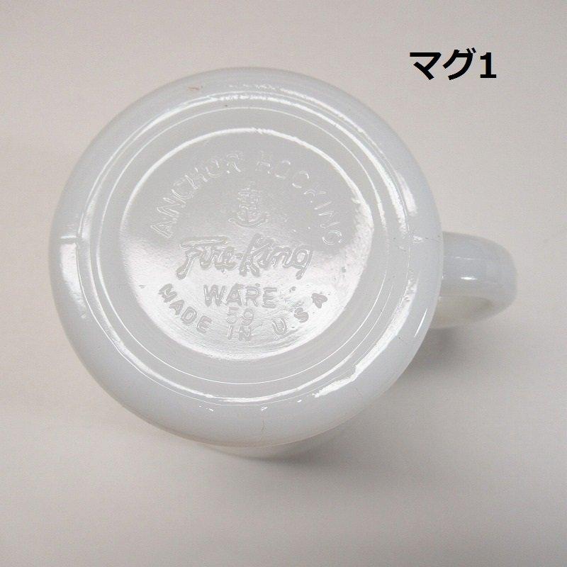 ファイヤーキング ホワイト Dハンドルマグ デッドストック 4個セット オリジナルケース付き【画像21】