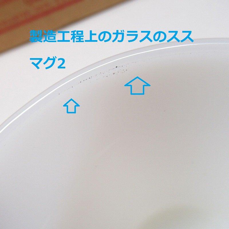 ファイヤーキング ホワイト Dハンドルマグ デッドストック 4個セット オリジナルケース付き【画像24】