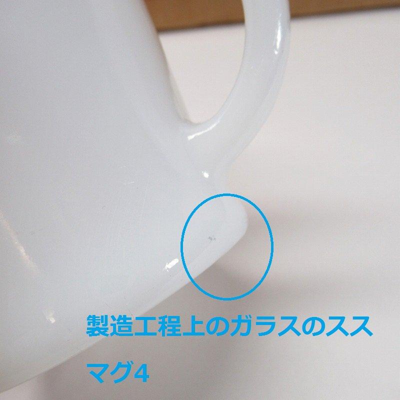ファイヤーキング ホワイト Dハンドルマグ デッドストック 4個セット オリジナルケース付き【画像36】
