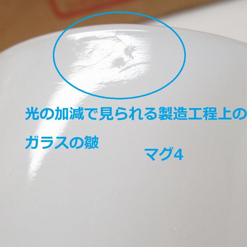 ファイヤーキング ホワイト Dハンドルマグ デッドストック 4個セット オリジナルケース付き【画像37】