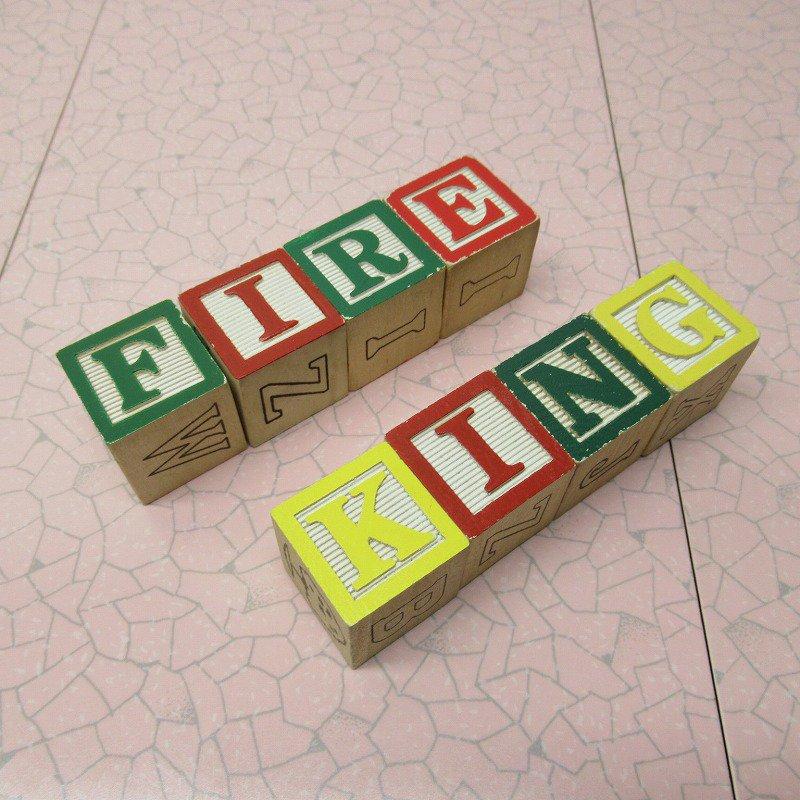 アルファベットブロック 木製 FIRE KING