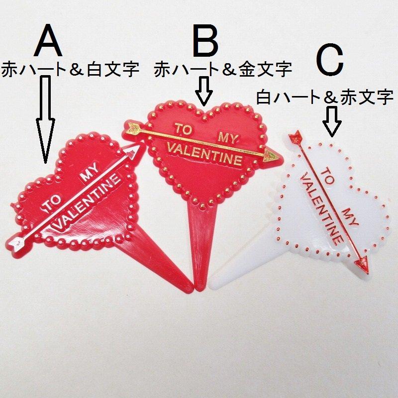 バレンタイン ケーキトッパー 各種【画像13】
