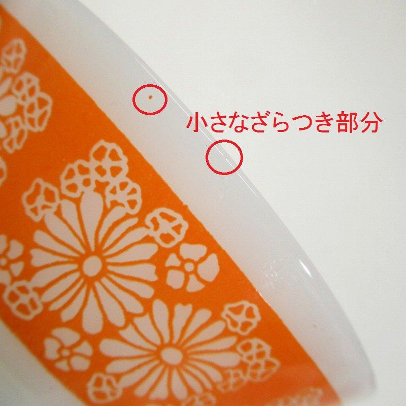 ファイヤーキング マーガレット サラダボウル オレンジ A【画像5】