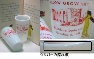 1968年Willow Grove Fire Co.ミルクグラスPRタンブラー 【画像2】
