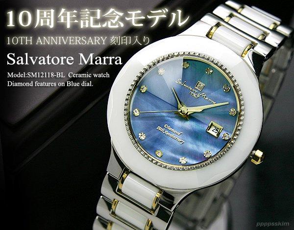 送料無料!雑誌掲載10周年記念モデル【Salvatore Marra】セラミック&天然ダイヤ(SM12118-BL)