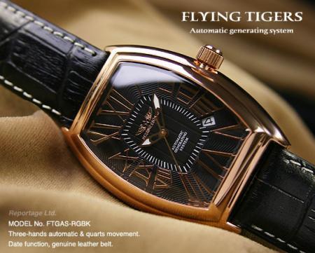 訳有り☆激レア【FLYING TIGERS】自己発電AGSクォーツ時計(FTAGS-RGBK)