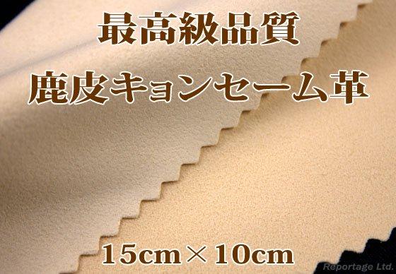 送料無料!【セーム革クロス】15×10cm最高級鹿革キョン 時計の汚れ拭き、磨きに
