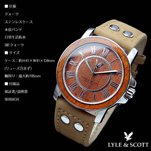 【LYLE&SCOTT】天然ウッド文字盤&本革バンド時計(LA8809-32)