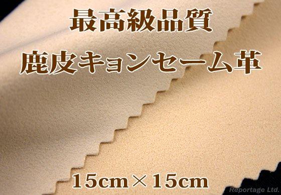 送料無料!【セーム革クロス】15×15cm最高級鹿革キョン 時計の汚れ拭き、磨きに